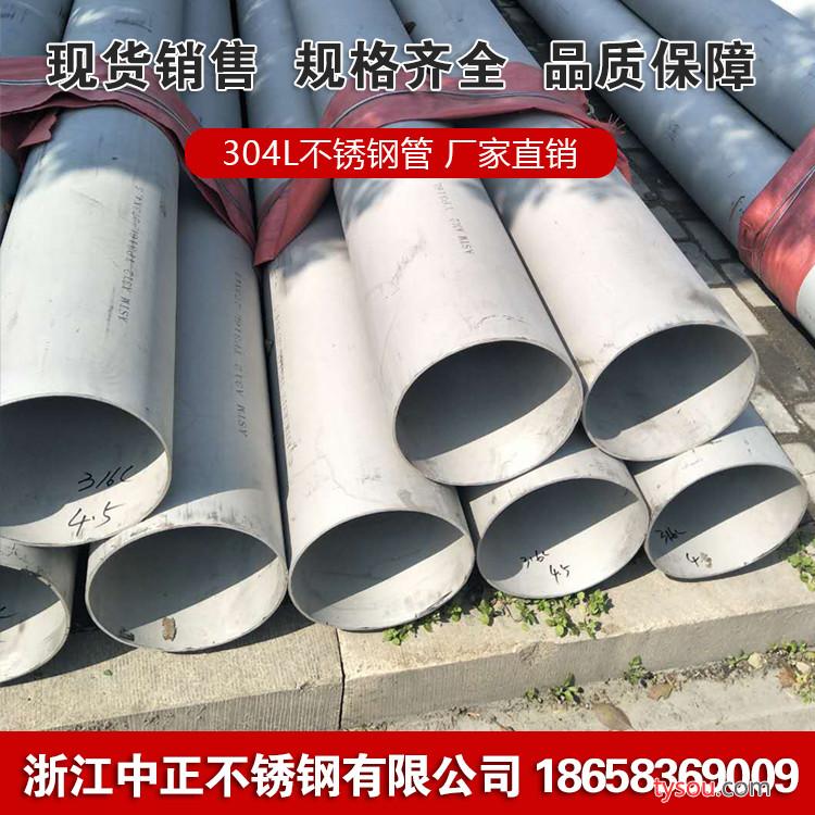 电厂用TP347H不锈钢管优质厂家 优选浙江中正不锈钢管 厂家供应各类不锈钢管 是一家高品质不锈钢管厂家