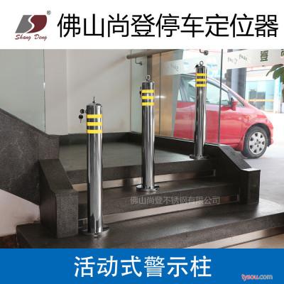 活动式可拆卸 分离 警示柱 手持 圆孔 隔离柱 警示牌 不锈停车牌