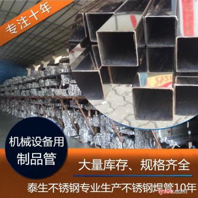 厂家直销定制宝钢不锈 304,201,316不锈钢矩管。异形管 100*100 50*100矩管