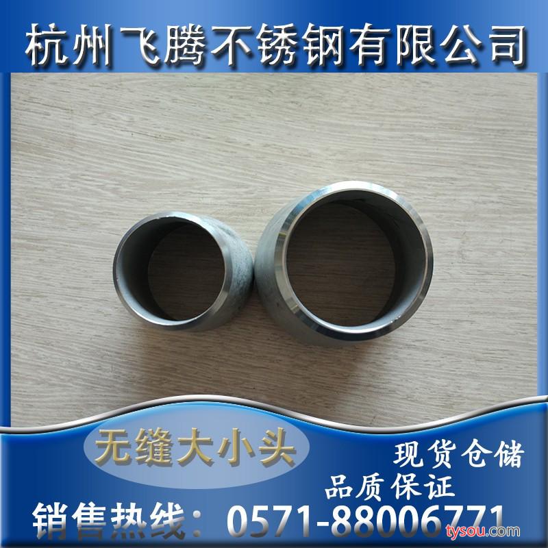 304不锈钢大小头 焊接变径 不锈钢异径管 同心 无缝大小头 杭州飞腾现货供应