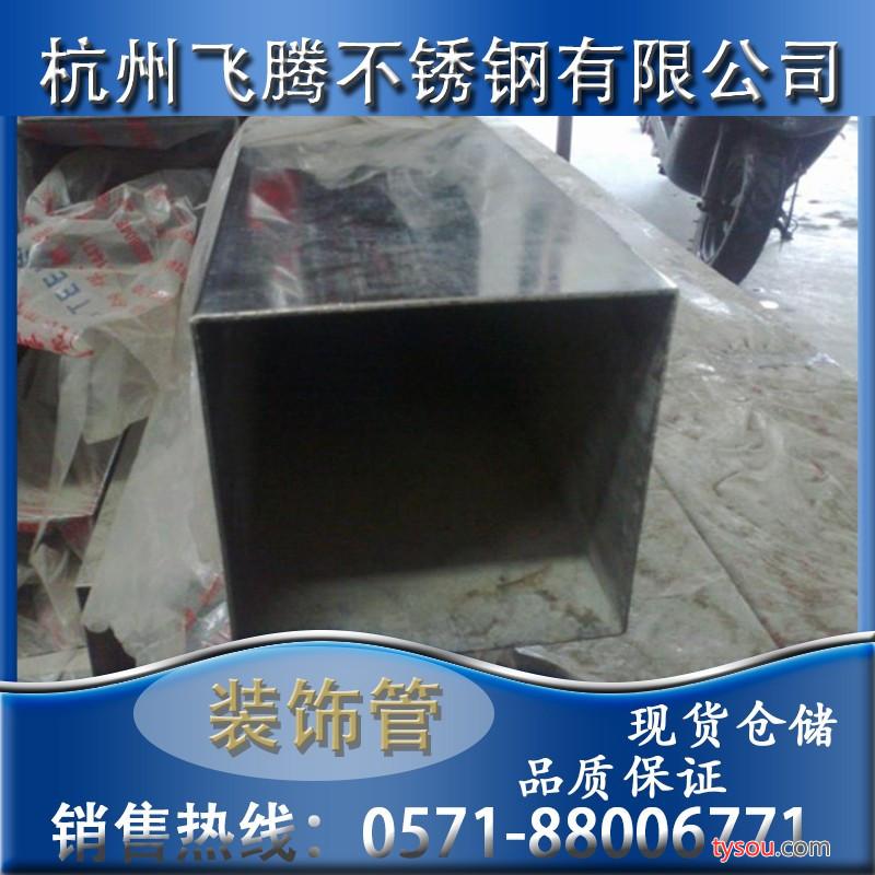 不锈钢装饰方管矩形管 直缝焊管 不锈钢管现货供应批发 规格齐全