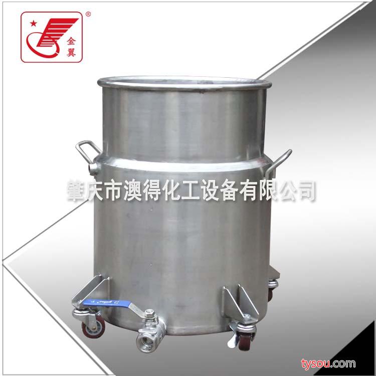 金翼立式 800L拉缸 食品拉缸 不锈钢桶 梅花桶 分散缸