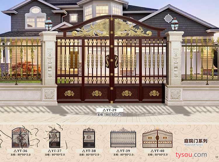 花园铝艺门,阳合铝艺门窗风格可以单独定制