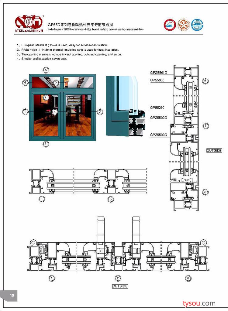 供应 GP55D系列断桥隔热外开平开窗 厂家直销