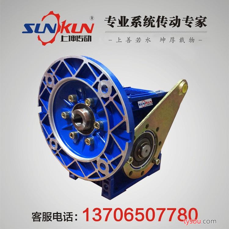 低价 蜗轮蜗杆 铝合金减速机 变速机上坤传动 RV蓝色配扭力臂 30 40 50 63 7590 110 130