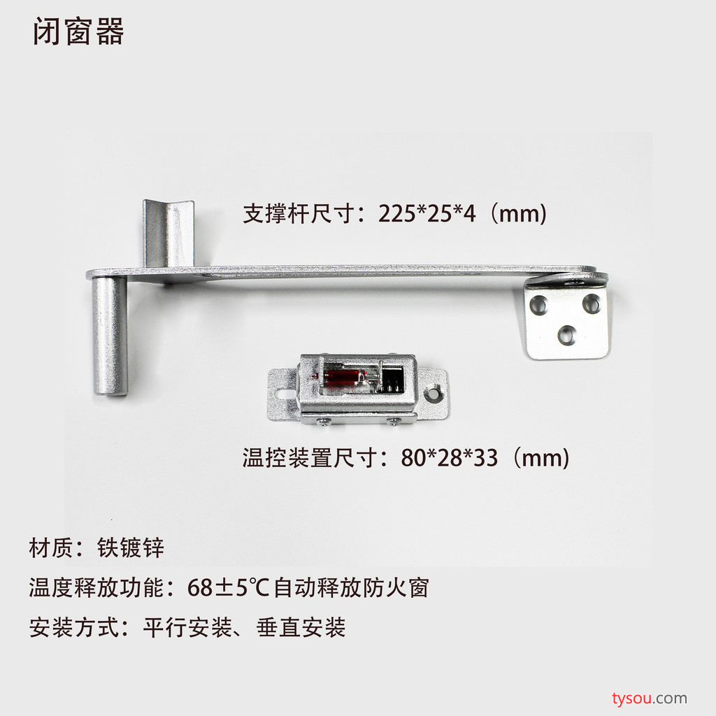 领航LHBCQ01 感温支架