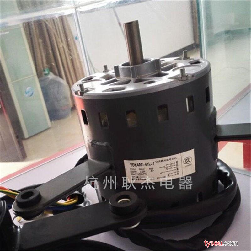 供应YDK400-4Y空调器风扇电动机 空调专用电动