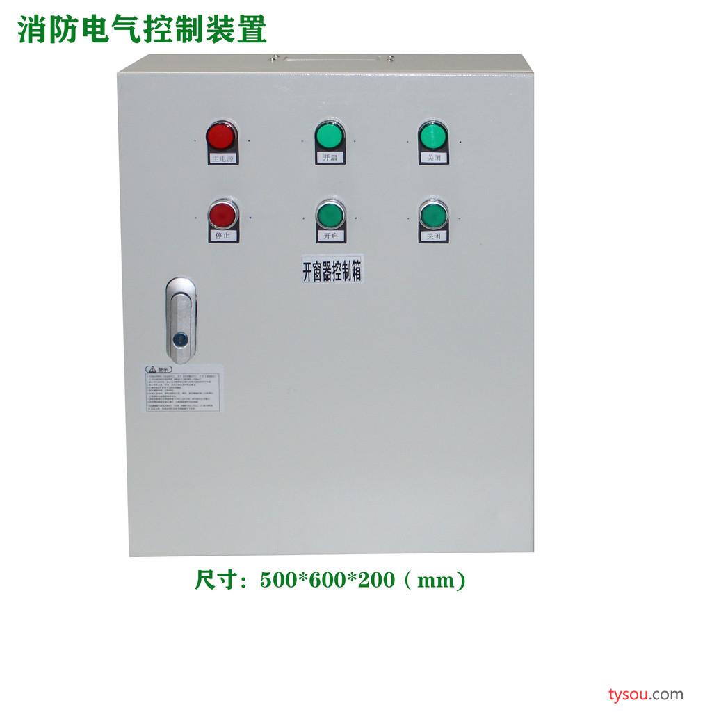 领航消防电气控制装置(电动窗控制箱)