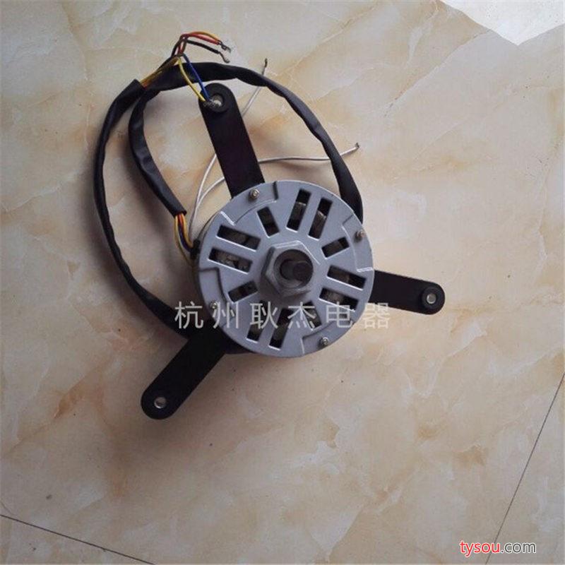 杭州耿杰苏州YDK400-4Y空调器风扇电动机 空调风扇专用