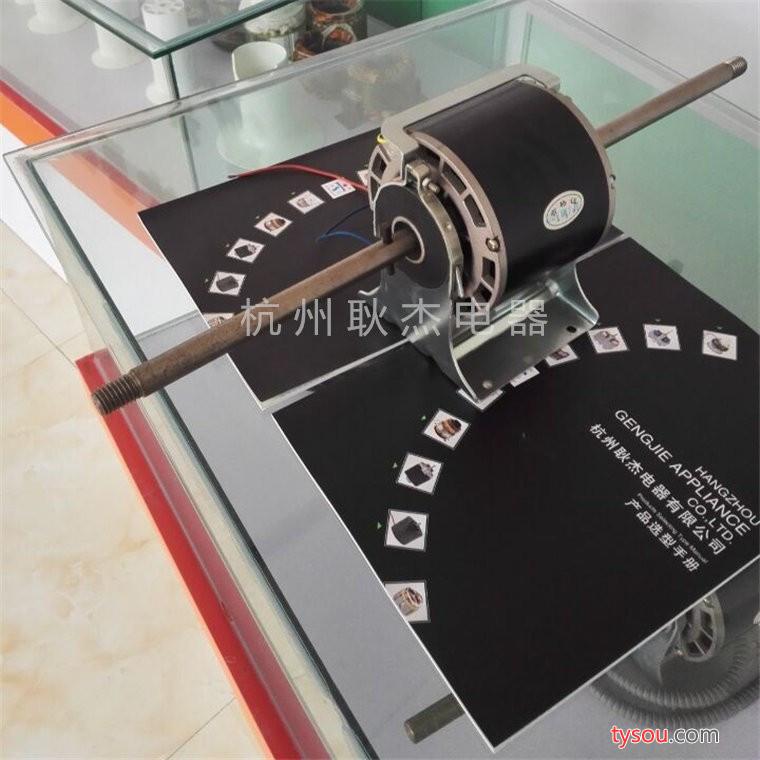 苏州空调风扇电动机 擦鞋机专用电动机 风磨机风幕扇电机