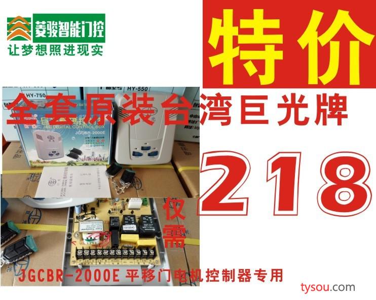 台湾巨光平移门机控制器伸缩控制器电动门JG-2000E 国内伸缩 平移电机通用控制箱
