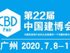 2020年 中国(广州)国际建筑装饰博览会