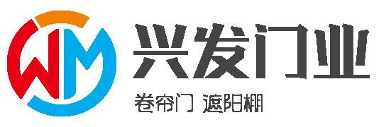 兴发门业品牌